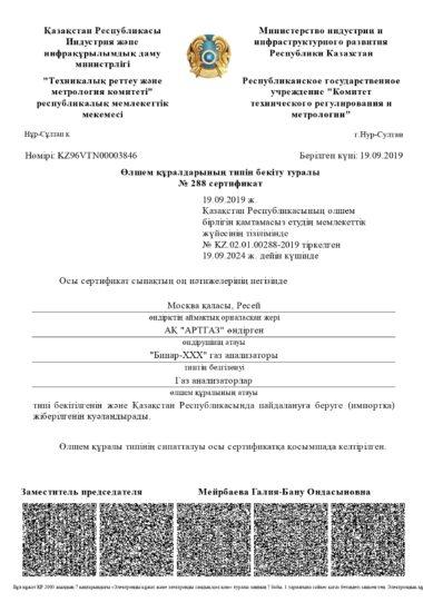 KZ96VTN00003846_kz_page-0001