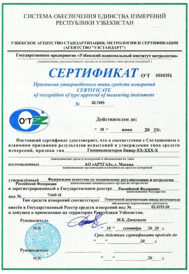 Сертификат об утверждении типа 02